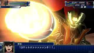 【スパロボT】 マジンガーZ(追加武装入)武