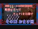 【Dead by Daylight】彫刻ビリーのお死事(研修編) その13 おまけ回【steam】