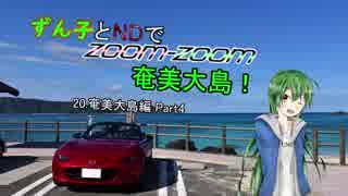 【東北ずん子車載】ずん子とNDでzoom-zoom 20【NDロードスター】