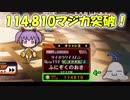 【QMAXIV】ミューと賢決闘者を目指す ~125限目~【kohnataシリーズ】