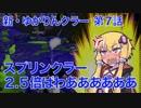 新・ゆかりんクラー第7話(スプリンクラー&スプラトゥーン2実況)