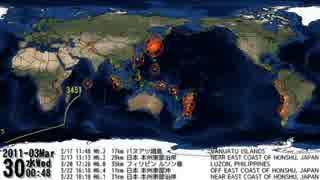 ホモと見る3.11の地震が世界的に見ても如何にヤバかったかが分かる動画