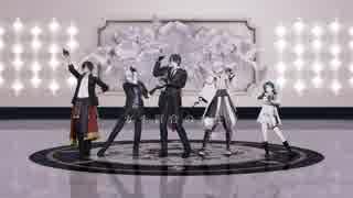 【MMD刀剣乱舞】ガチ百合の女王 【MMDモー