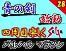 【ミンサガ 4周目】真サルーインを倒す!全力で楽しむミンサガ実況 Part28
