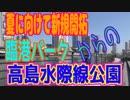 釣り動画ロマンを求めて 237釣目(臨港パーク⇒高島水際線公園)