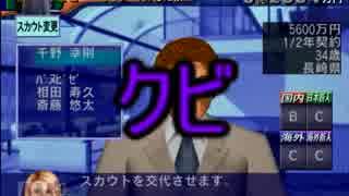サカつく2002でゆっくり遊ぶ! part2