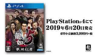 PS4専用ソフト『龍が如く5 夢、叶えし者