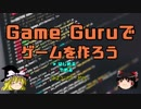 【Game Guru】Game Guruでゲームを作ろう【地獄へようこそ】