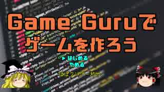 人気の「GameGuru」動画 41本 - ニコニコ動画