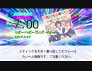 【DTX】ハッピー・ハッピー・フレンズ / わたてん☆5 私に天使が舞い降りた!