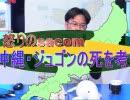 【緊急特番】ジュゴンが死骸で発見される!怒りのsacom!沖縄...