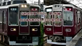 (迷)名列車で行こう 第3号線 名は体を表さない 阪急8300系3次車