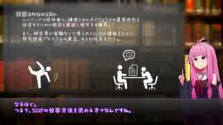 新米職員ゆかりさんとSCP紹介 Part5