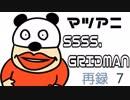 マッツァンと一緒にアニメを見よう~特別編~ 再録 part7
