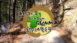 東北ずん子とgungunGUNMA釣り修行#6「渓流