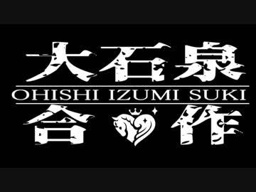 【3/21は泉の日!】大石泉合作【大石泉すき】
