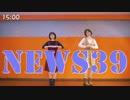 【かずP×まりりん】ニュース39【踊ってみた】