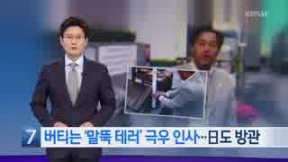少女像に杭テロ嘲笑した極右の日本人 鈴木信行は韓国の裁判所無視し出席せず