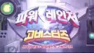 ホモと見る韓国のスーパー戦隊のOP集.powerrangers