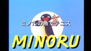 ミノルピングーVシネマ   「ミノルの魚でテニス」