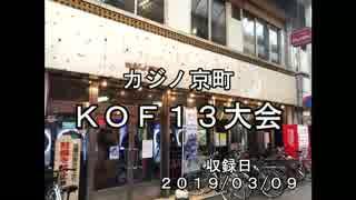 カジノ京町一最後のKOF13大会