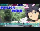 我那覇響の酷道439号車載動画 其の十四『タウイウクユン×!』