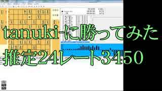 【対ソフト】ゆっくりで将棋~tanuki-を倒してみる【対ソフト倒しシリーズ】