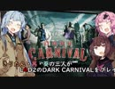 【L4D2】きりたん・茜・葵の三人がL4D2のDARK_CARNIVALをプレイします【ボイスロイド実況】#1