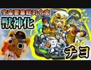 【モンスト実況】チヨちゃん獣神化!その爆発力を見せて!【ほたね】