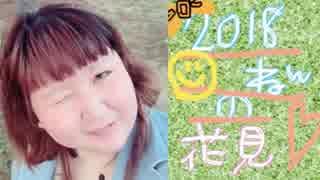 ホモと見るサクラ咲ケ!~昨年のお花見~