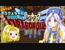 【DQ3】ドラクエ3:そうりょちゃんの僧侶縛り_01【ゆっくり実況プレイ】