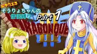 【DQ3】ドラクエ3:そうりょちゃんの僧侶縛り_01【ゆっくり実況】