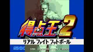 対戦動画(得点王2:NEOGEO-ROM版)