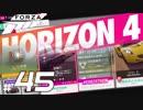 【XB1X】FORZA HORIZON 4 ULTIMATE 実況プレイ 45