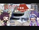 【番外編・キャンプ道具紹介】東北ずん子の宮城ツーリング探訪