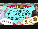 【本間ひまわり】社築ゲーム中でもアニメのセリフ全部気付く(...