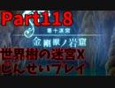 【シリーズ未経験者にもやさしい】世界樹の迷宮X 人生縛りプレイ part118