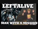 【MAN WITH A MISSION】LEFT ALIVE 叩いてみた!〔クリタ〕