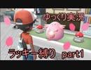 【ピカブイ】【ゆっくり実況】 ラッキー1匹で殿堂入りを目指す! Part1