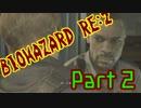 #2『BIOHAZARD RE:2』(Steam版) をただ実況するだけ