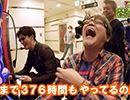 ヒロシ・ヤングアワー #309