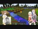 【CeVIO実況】サバイバルゲーム風Minecraftはいかがですか? ~ぱーと5【MOD】