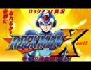 【ロックマンX】伝説のROCKMANになれるか?part5【ゆっくり実況】