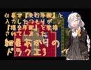 【VOICEROID実況】紲星あかりのSFC版ドラゴンクエスト3初プレイpart21