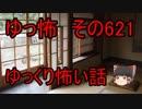 【ゆっ怖】ゆっくり怖い話・その621【怪談】