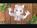 【BGM加工済み】イエイヌちゃん音声スターターパック