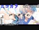 【ニコカラ】アーネスト【off vocal】