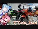 【ボイロ車載】V'Twin_Road.08「旅の最後は風呂と飯」