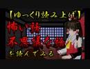 【心霊・幽霊系】怖い話&不思議な話を読んでみる371