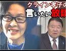 【言いたい放談】日英の惨状、グローバリスト達のやりたい放題にブレーキを[H31/3/21]